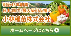 明治43年日本(国内)最大級の品揃え小林種苗ホームページはこちら