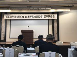日本野菜育苗協会
